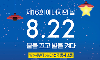 16th energy day_350x210.png